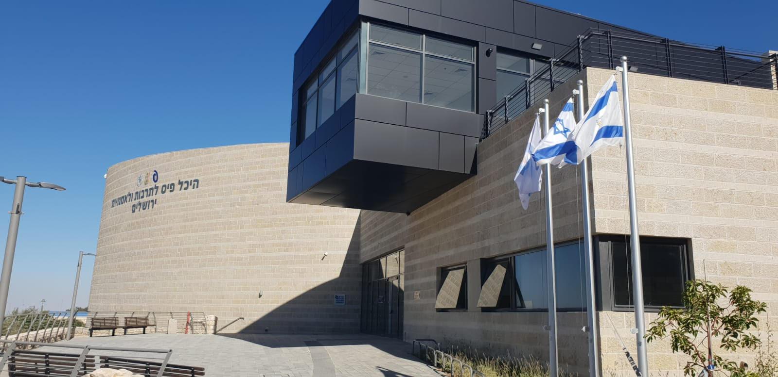 Exterior view of Jerusalem Heichal Payis